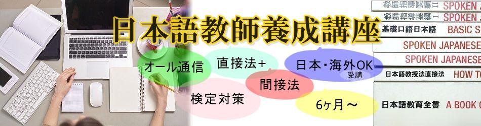 日本語教師養成講座420時間通信教育