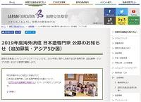 jf-nihongo-senmonka