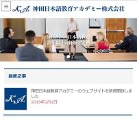 神田日本語教育アカデミー