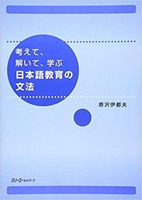考えて解いて学ぶ日本語教育