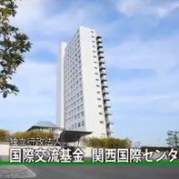 関西国際センター