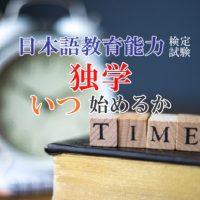 日本語教育能力検定試験独学開始時期