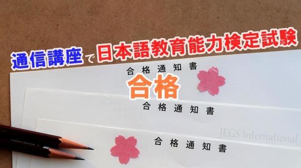 通信で日本語教育能力検定試験合格