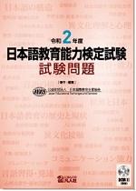 令和2年度 日本語教育能力検定試験 試験問題