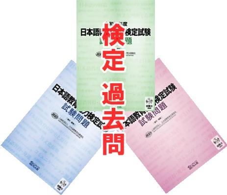 日本語教育能力検定試験過去問