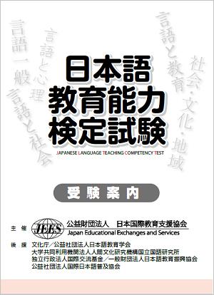 日本語教育能力検定試験願書