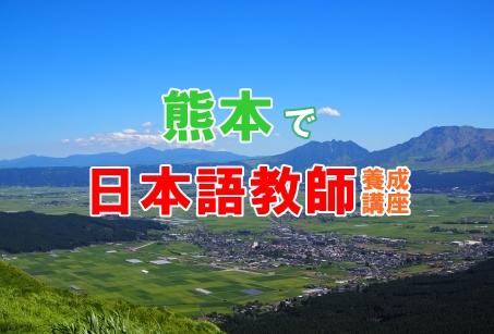 熊本で日本語教師養成講座