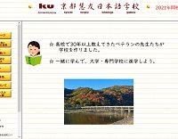 京都慧友日本語学校