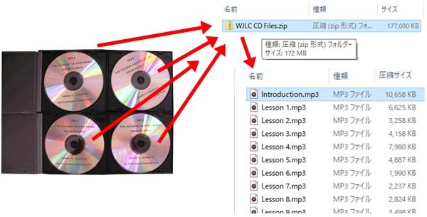 lesson-cd-download