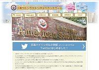 livingston-american-school