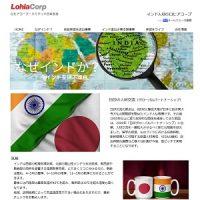lohia-corp-india