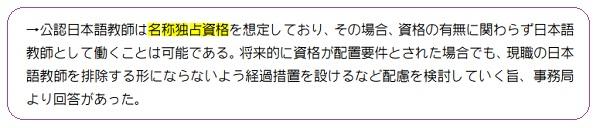 公認日本語教師名称独占資格