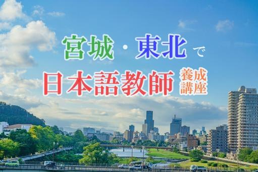 宮城で日本語教師養成講座