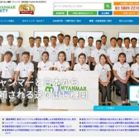 myanmar-unity