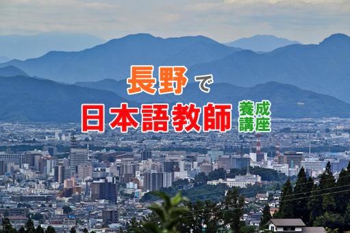 長野で日本語教師養成講座