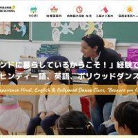 ニューデリー日本人学校附属幼稚園