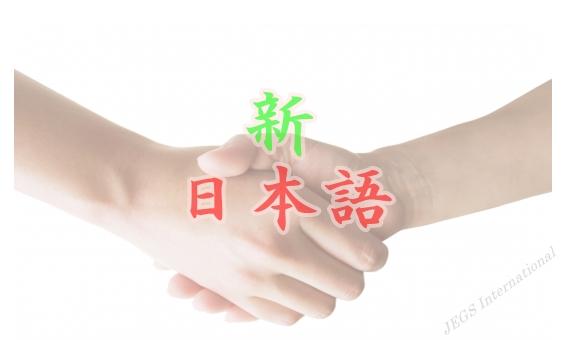 新しい日本語