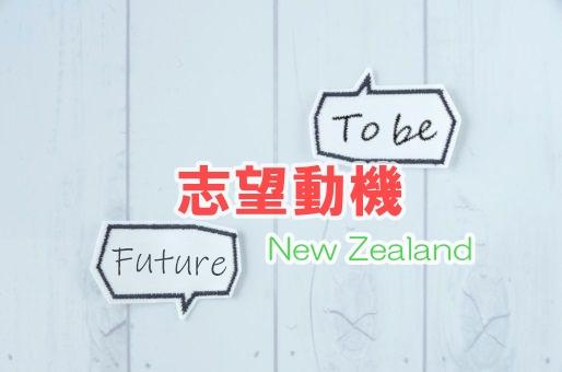 日本語教師の志望動機