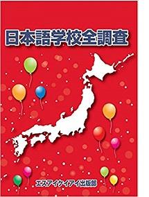 日本語学校全調査