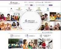日本語国際センター