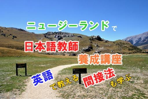 ニュージーランド日本語教師養成講座