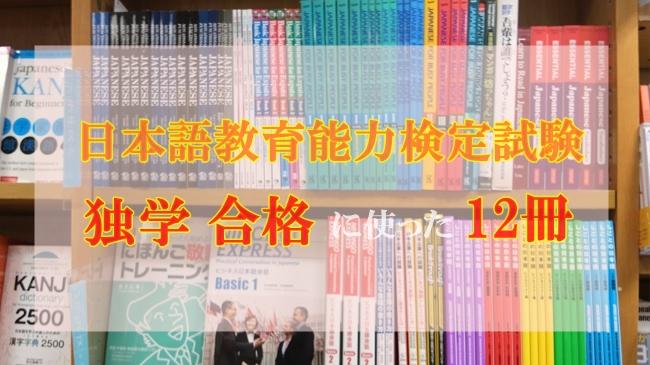 検定独学合格の本