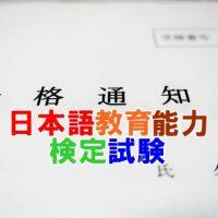 日本語教育能力検定試験結果通知