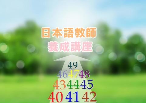 日本語教師養成講座40歳台