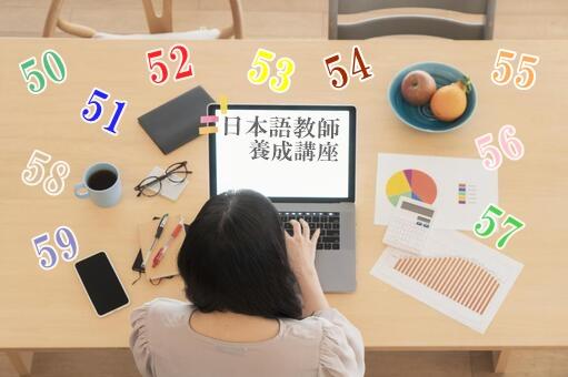 50歳代からの日本語教師養成講座