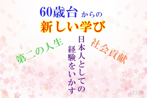 60才台の日本語教師養成講座