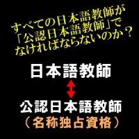 名称独占資格「公認日本語教師」