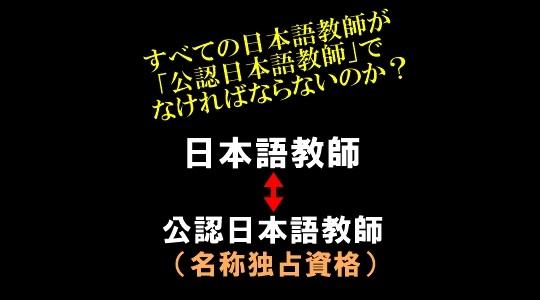 すべての日本語教師が公認日本語教師でなければならないのか?