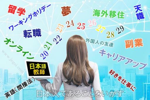 20代の日本語教師養成420時間講座