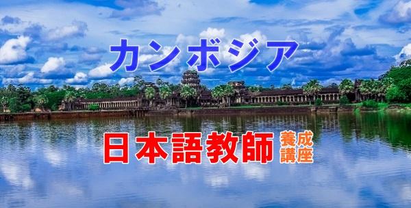 カンボジア日本語教師養成講座