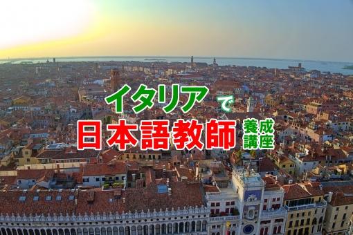 イタリアで日本語教師養成講座