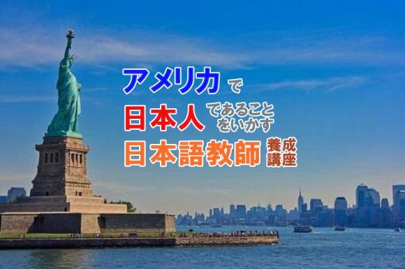 アメリカで日本語教師養成講座