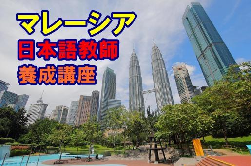 マレーシアで日本語教師養成講座