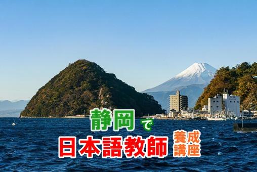 静岡で日本語教師養成講座