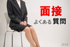 日本語教師の面接