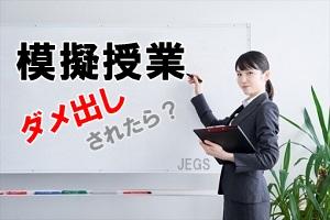 日本語教師の模擬授業