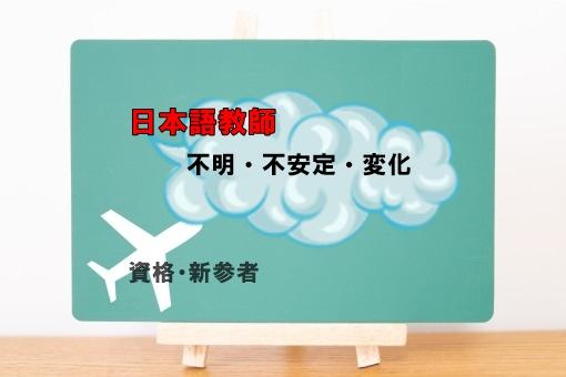 日本語教師の不安