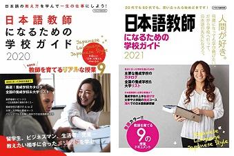 日本語教師になるための学校ガイド
