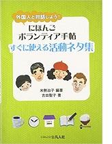 日本語ボランティア手帖