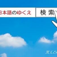 日本語という商品のゆくえ