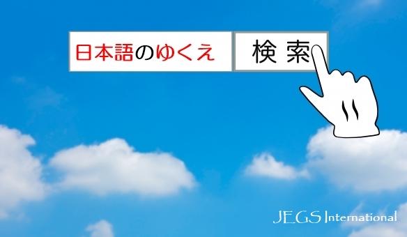 日本語教師の競合と共存