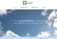 north-shores-japanese-school