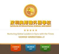 oxstand-intl-school-shenzhen