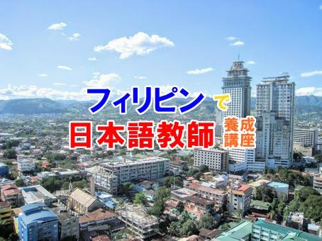 フィリピンで日本語教師養成講座