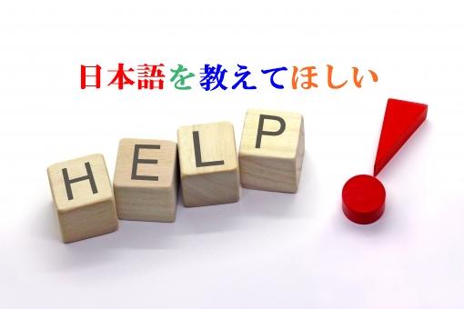日本語を教えてほしい