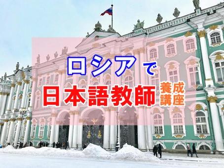 ロシアで日本語教師養成講座